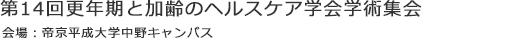 """第14回""""更年期と加齢のヘルスケア学会""""学術集会"""
