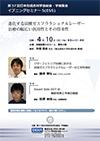 第57回日本形成外科学会総会・学術集会