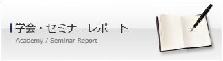 DEKA JAPAN 学会・セミナーレポート