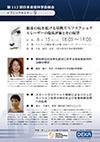 第112回日本皮膚科学会総会イブニングセミナー9