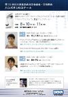 第31回日本美容皮膚科学会総会・学術集会