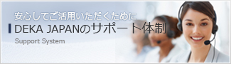 DEKA JAPANのサポート体制