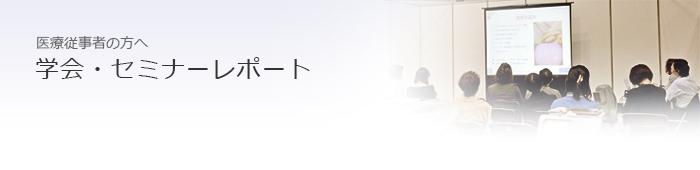 学会・セミナーレポート