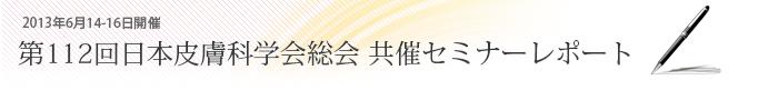 第112回日本皮膚科学会総会共催セミナーレポート