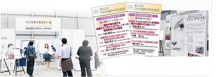 DEKA JAPAN 第112回日本皮膚科学会セミナー