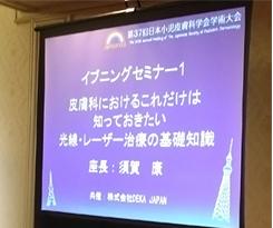 DEKA JAPAN セミナーの様子