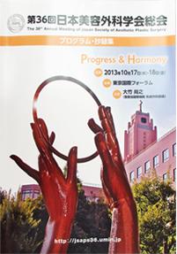 第36回日本美容外科学会総会
