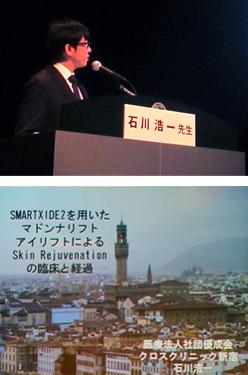 石川浩一先生(クロスクリニック新宿)