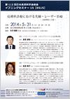 第113回日本皮膚科学会総会