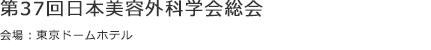 第37回日本美容外科学会総会