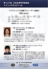 第114回日本皮膚科学会総会フラクショナル炭酸ガスレーザー治療の最新update