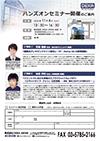 DEKA JAPAN ハンズオンセミナー
