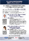 第32会日本女性医学学会学術集会