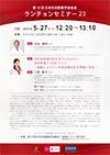 第18回日本抗加齢医学会総会ランチョンセミナー23