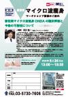 DEKA JAPANワークショップ東京