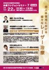 第35回日本女性医学学会学術集会