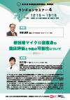 第64回 日本形成外科学会総会・学術集会ランチョンセミナー
