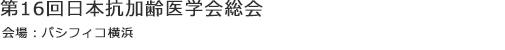 第16回日本抗加齢医学会総会