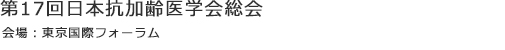 第17回日本抗加齢医学会総会