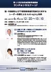 第17回日本抗加齢医学会総会 ランチョンセミナー17 DEKA JAPAN