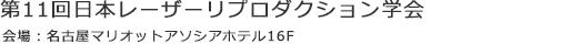 第11回日本レーザーリプロダクション学会