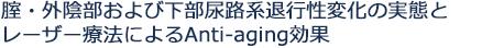 腟・外陰部および下部尿路系退行性変化の実態とレーザー療法によるAnti-aging効果