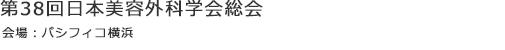 第38回日本美容外科学会総会