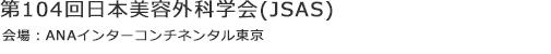 第104回日本美容外科学会