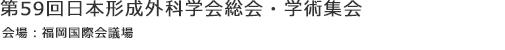 第59回日本形成外科学会総会・学術集会