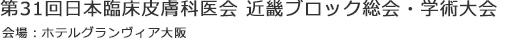 第31回 日本臨床皮膚科医会 近畿ブロック総会・学術大会
