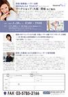 外陰・腟萎縮レーザー治療MONALISA TOUCH(モナリザタッチ)DEKA JAPANワークショップ(大阪)